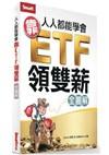 人人都能學會靠ETF月月領雙薪(全圖解)