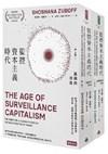 監控資本主義時代(上卷:基礎與演進;下卷:機器控制力量)(套書,上下冊不分售)