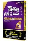 富爸爸商學院:銷售致富的財商教育(新版)