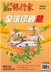109.8台灣銀行家雜誌第128期