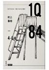 1Q84 Book1 4月-6月(10周年紀念版)