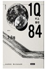 1Q84 Book2 7月-9月(10周年紀念版)