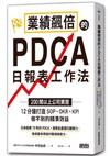 業績飆倍的PDCA日報表工作法: 200間以上公司實證!12分鐘打造 SOP、 OKR、 KPI做不到的精準效益