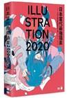 日本當代最強插畫 2020:150 位當代最強畫師豪華作品集