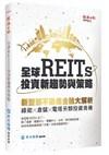 全球REITs投資新趨勢與策略:新型態不動產金融大解析,綠能×倉儲×電塔另類投資商機
