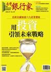 109.9台灣銀行家雜誌第129期