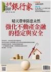 109.10台灣銀行家雜誌第130期
