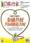 109.11台灣銀行家雜誌第131期