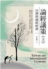 論經議策(上):台灣與國際經濟