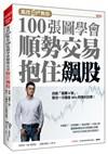 風控Ego教你100張圖學會順勢交易抱住飆股: 自創獵鷹9號, 幫你一次賺進50%的獲利目標!