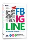 超人氣FB+IG+LINE社群經營與行銷力: 用225招快速聚粉, 飆升流量變業績!