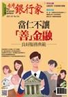 110.02台灣銀行家雜誌第134期