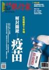 110.03台灣銀行家雜誌第135期