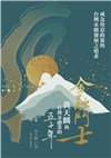 金融鬥士—黃天麟與台灣金融業的五十年 戒急用忍政策與台灣永續發展之追求