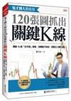 鬼才劉大教你用120張圖抓出關鍵K線: 獨創10個反市場策略, 扭轉散戶宿命, 跟著主力賺大錢!