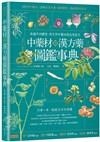 中藥材與漢方藥圖鑑事典: 依據不同體質, 用天然中藥材提高免疫力