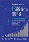 關鍵時刻下的13堂投資心法與實作課: 無懼市場波動的不敗投資策略 (附關鍵時刻投資心法手繪筆記)