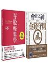 財務自由入門套書: 會計之神教我的金錢守則+存股輕鬆學 (2冊合售)