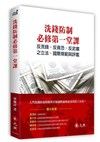 洗錢防制必修第一堂課——反洗錢、反資恐、反武擴之立法、國際規範與評鑑