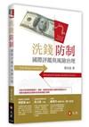洗錢防制──國際評鑑與風險治理
