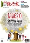 110.04台灣銀行家雜誌第136期