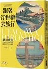 跟著浮世繪去旅行: 與歌川廣重探訪江戶日本絕景