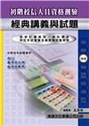 初階授信人員資格測驗(東展出版)