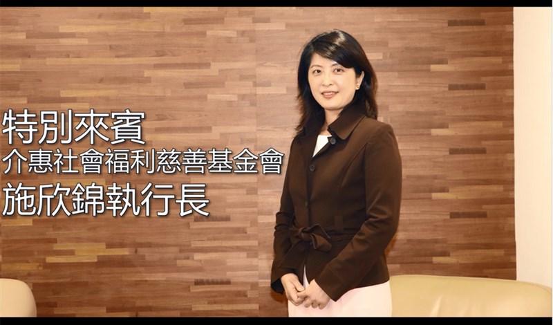 原鄉就業輔導-介惠基金會執行長 施欣錦