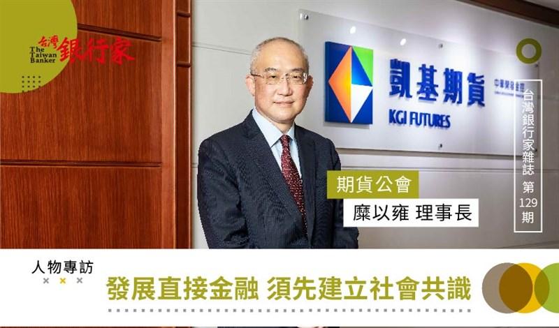 發展『直接金融』須先建立社會共識!—專訪 期貨公會 糜以雍 理事長