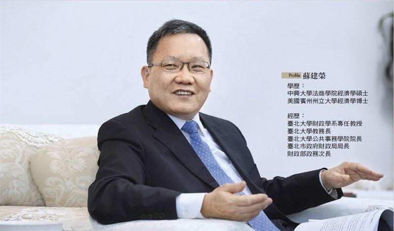 蘇建榮:穩健踏實推動財稅改革