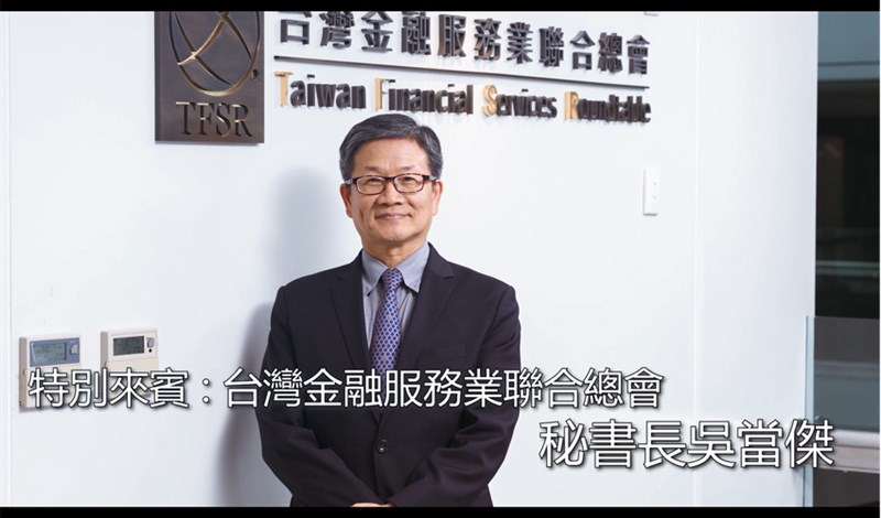 普惠金融的發展-金融總會秘書長 吳當傑