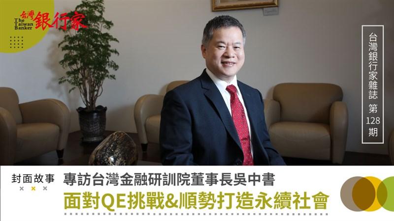 面對QE挑戰及順勢打造永續社會—專訪金融研訓院吳中書董事長