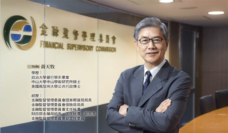 黃天牧:奠定金融長治久安基礎
